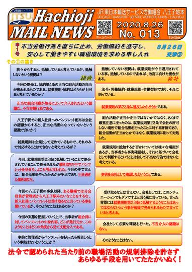 013号 申1号交渉②-1.png