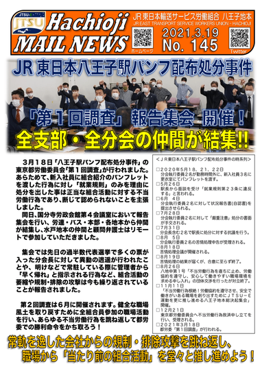 145号 都労委第1回調査・報告集会-1.png