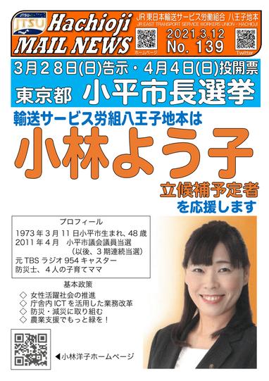 139号 小平市長選挙応援-1.png