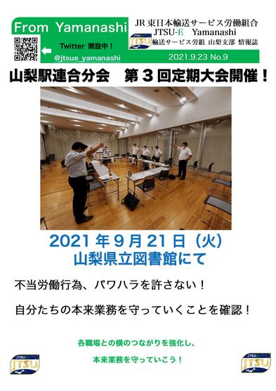 情報誌No.9(山梨駅連合分会第3回定期大会)-1.png