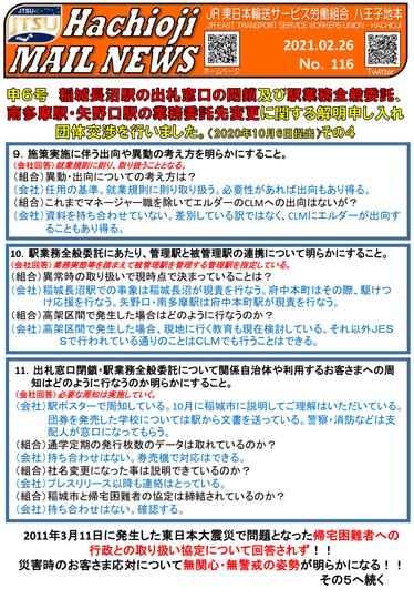 116号 申6稲城解明④-1.png