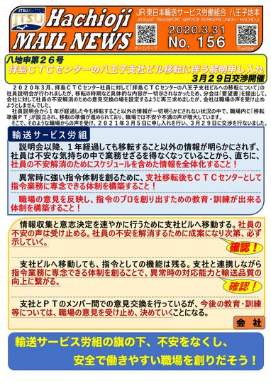 156号 申26号(CTC移転)解明交渉-1.png