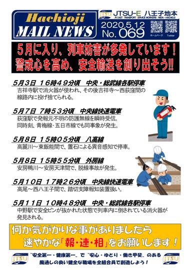 069号 列車妨害に警戒しよう!-1.png
