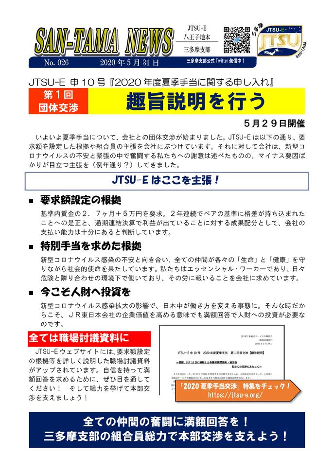 026_20夏季手当、本部交渉始まる-1.png