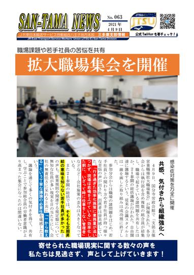 063_拡大職場集会を開催-1.png