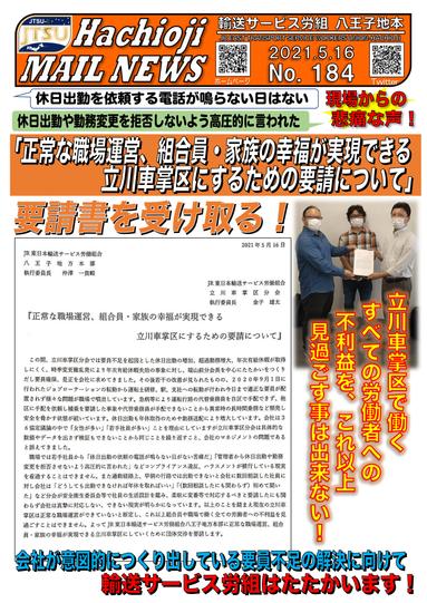 184号 立川車掌区分会要請書-1.png