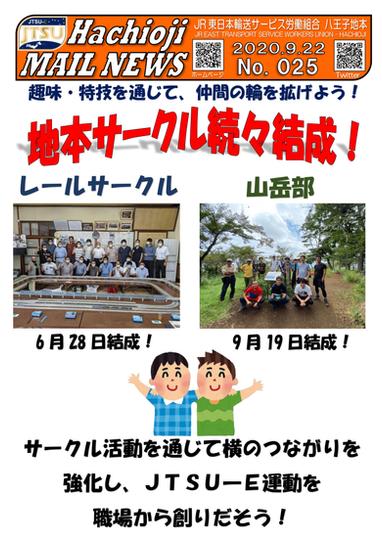 025号 地本サークル続々結成!-1.png