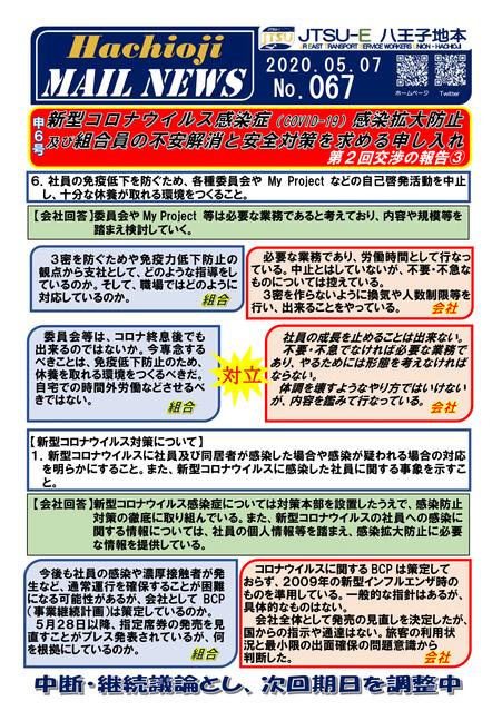067号 申6号コロナ第2回交渉③-1.png