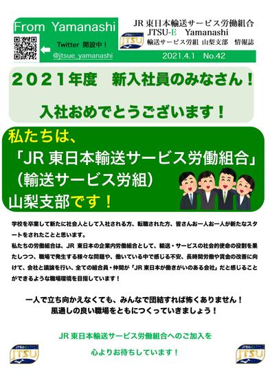 情報誌No42(入社おめでとうございます)-1.png