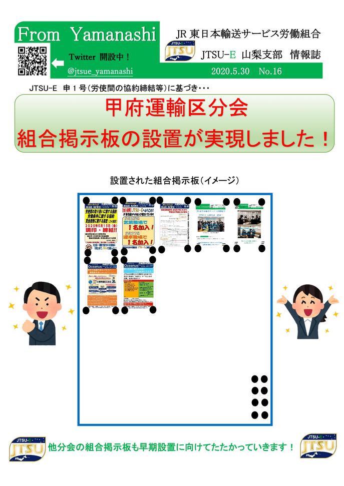 情報誌No16(甲府運輸区分会掲示板設置!)-1.png
