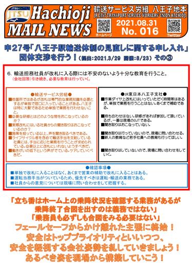 016号 申27 八王子駅輸送見直し③-1.png