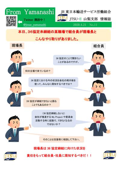 情報誌No11(現場長へ36協定問合せ)-1.png