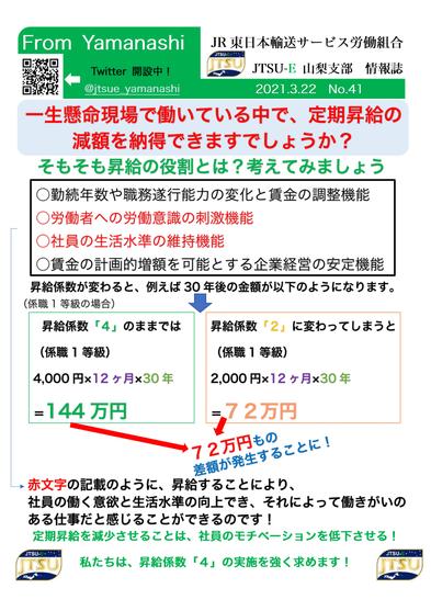 情報誌No41(定期昇給を考える)-1.png