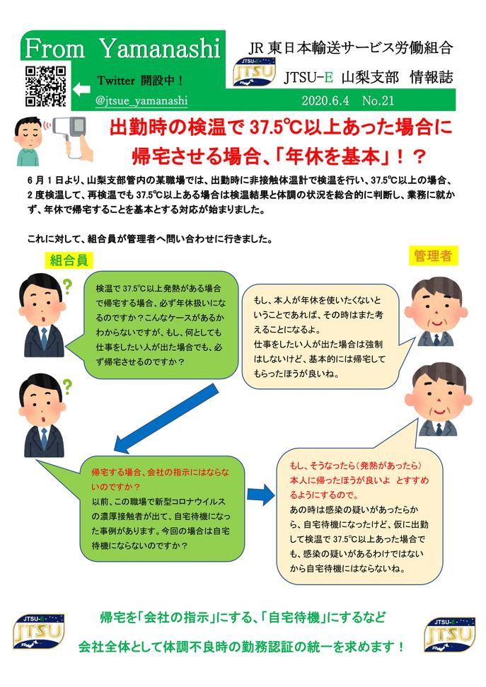 情報誌No21(出勤時の検温&年休)-1.png