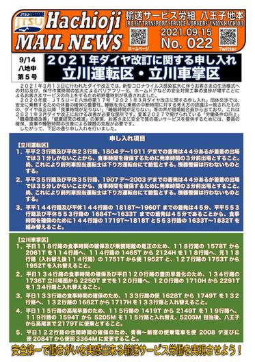 022号 申5号申し入れ-1.png