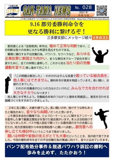 028_「9.16勝利命令」を次なる闘いに繋げよう!(その3)-1.png