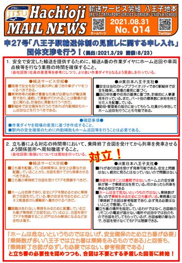 014号 申27 八王子駅輸送見直し①-1.png