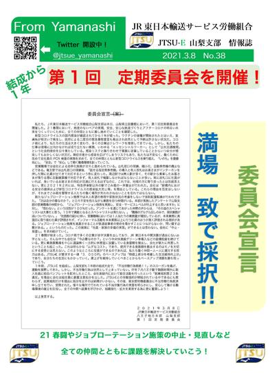 情報誌No38(第1回定期委員会開催! その2)-1.png
