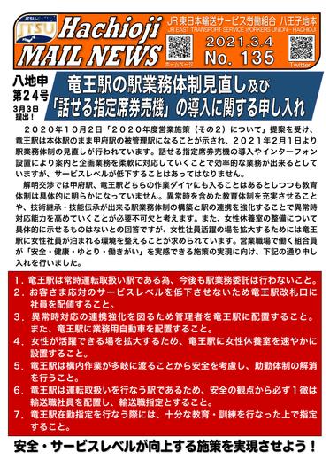 135号 申24号竜王-1.png