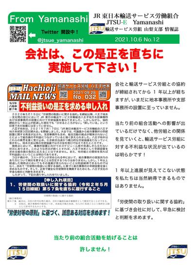 情報誌No.12(不利益扱いの是正を!)-1.png