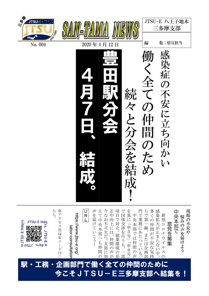 004_豊田駅分会、結成-1.png