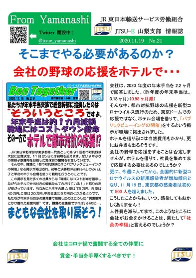 情報誌No21(野球応援をホテルで行うとは・・・)-1.png