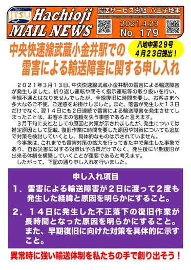 179号 申29号 武蔵小金井駅雷害申し入れ-1.png
