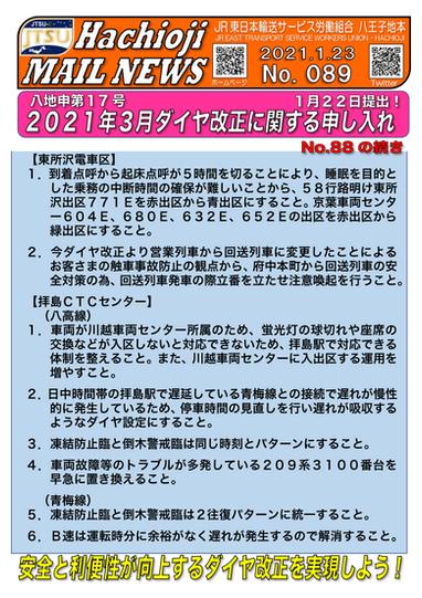 089号 申17号(ダイ改共通)申し入れ②-1.png