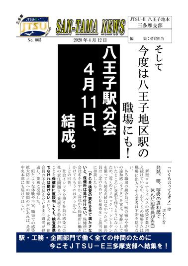 005_八王子駅分会、結成-1.png