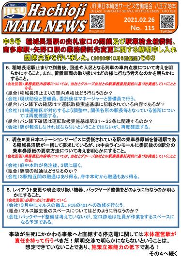 115号 申6稲城解明③-1.png