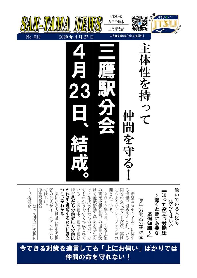 013_三鷹駅分会、結成-1.png