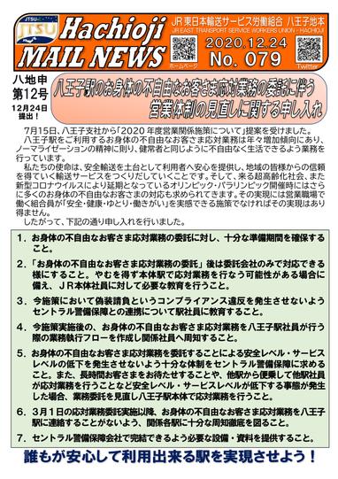 079号 申12号(八王子)提出-1.png