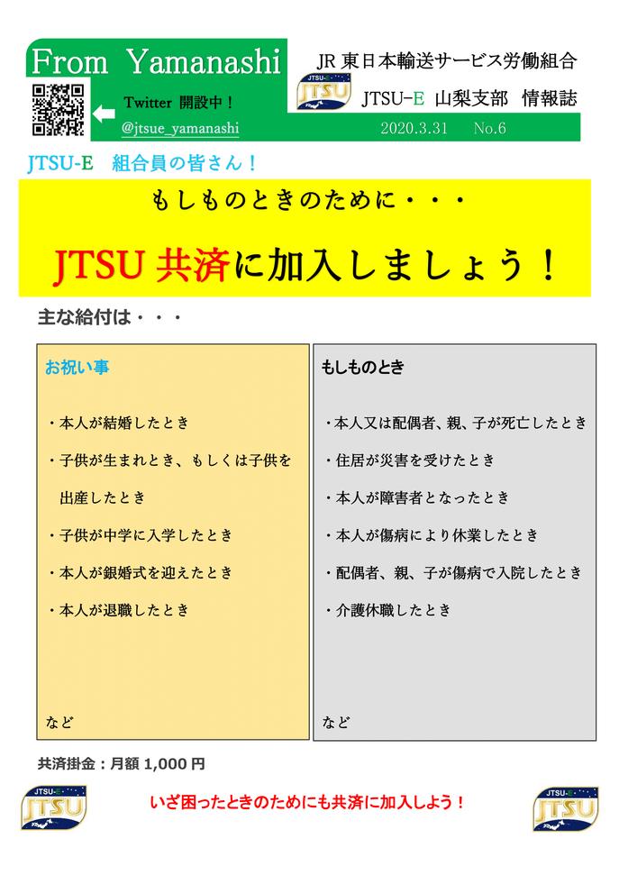 情報誌No6(JUST共済に加入しよう)-1.png