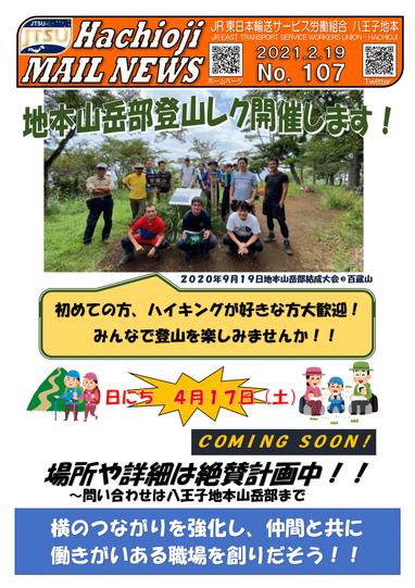 107号 山岳部レク予告-1.png