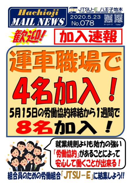078号 加入速報③-1.png