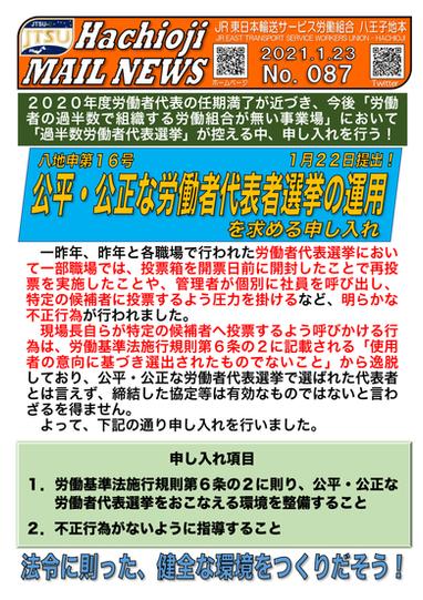 087号 申16号(代表選運用)申し入れ-1.png