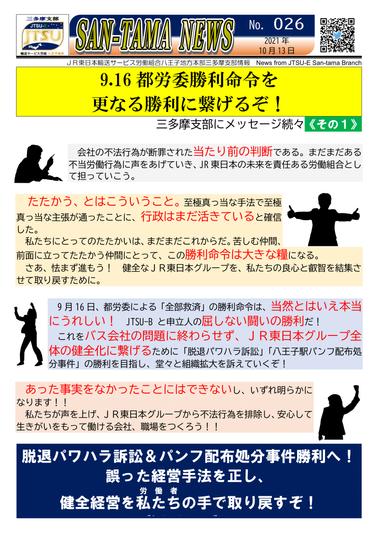 026_「9.16勝利命令」を次なる闘いに繋げよう!-1.png