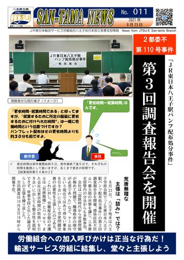 011_都労委第3回調査-1.png