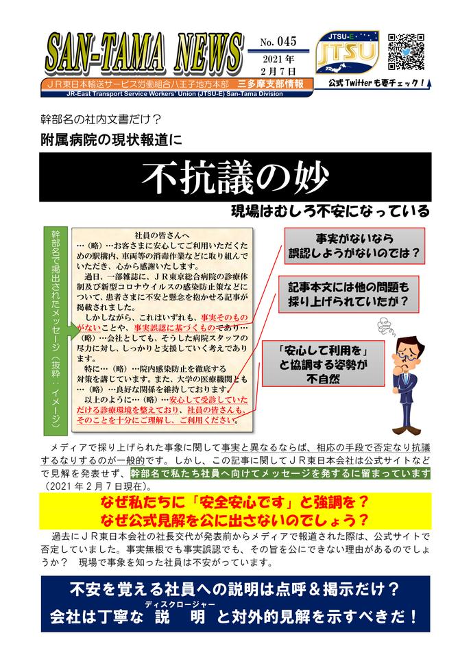 045_抗議しない妙-1.png