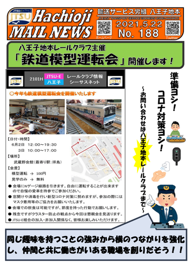 188号 レールサークル運転会開催のお知らせ-1.png