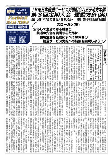 Hachioji MAIL NEWS号外 第3回定期大会 職場討議資料-1.png
