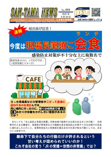 088_懲りずに会食する現場長たち-1.png