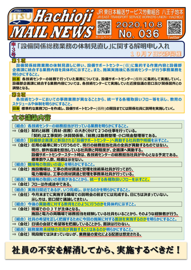 036号 申3号交渉-1.png