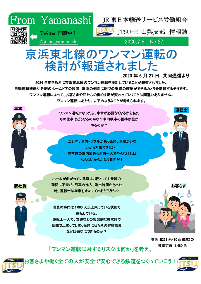 情報誌No27(京浜東北線ワンマン化)-1.png