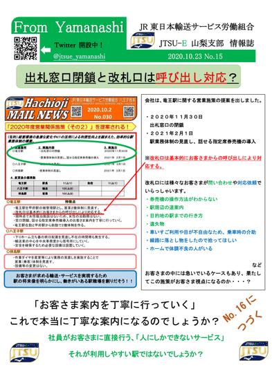 情報誌No15 (竜王駅の施策)-1.png