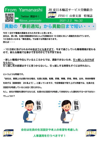 情報誌No32(異動通知のタイミング)-1.png