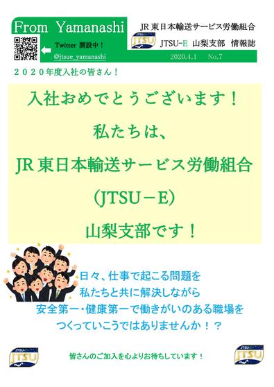 情報誌No7(入社おめでとうございます)-1.png
