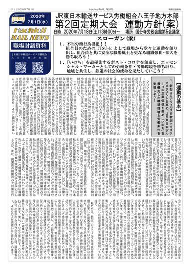 Hachioji MAIL NEWS号外 第2回定期大会 職場討議資料-1.pn