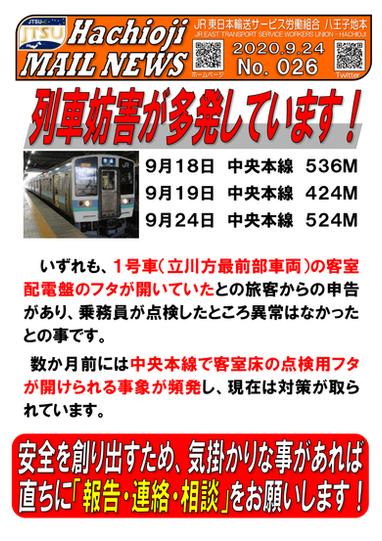 026号 列車妨害多発!-1.png
