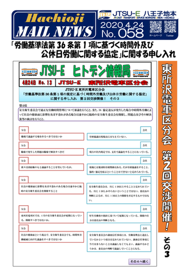 058号 ヒト電分会、36第2回交渉③-1.png